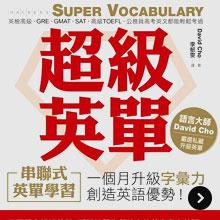 超級英單:串聯式英單學習,一個月讓你的字彙力超越金色證書、英檢高級、看懂原文書(附聽力MP3光碟)