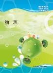 國營事業「搶分系列」【物理】(權威名師親編,VIP學員專區)(5版)