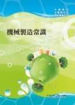 國營事業「搶分系列」【機械製造】(VIP學員專區,歷屆試題完整)(4版)