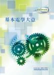 105年鐵路特考「金榜直達」【基本電學大意】(重點切入核心,歷屆試題完整)(4版)