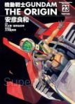 機動戰士GUNDAM THE ORIGIN 23(完)
