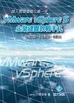 踏入雲端虛擬化的第一步:VMware vSphere 5 企業建置教戰手扎 (附教學影片)