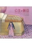公主與豌豆 (附CD)