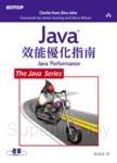 Java 效能優化指南