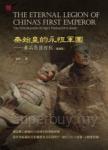 秦始皇的永恆軍團:秦兵馬俑探秘(最新版)
