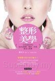 整形美學:日本美容外科SMAS筋膜、臉部、體型黃金比例學