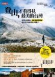 登山,才看得見最美的台灣:從郊山到高山 66條經典路線和不可不知的登山常識!