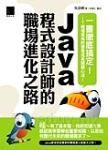 Java程式設計師的職場進化之路
