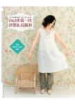 自己作第一件洋裝&長版衫:超人氣定番裁縫推薦!甜美×可愛×自然風!(加贈雙面原寸紙型兩張)