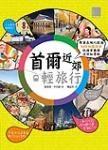 首爾近郊輕旅行:跟著在地人撘遍84條地鐵路線,玩遍首爾與近郊私景點(附首爾中文地鐵路線圖拉頁)