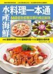 水產海鮮料理一本通:440道魚類料理+110道鮮蝦料理+110道蟹貝水產料理,660道魚蝦蟹貝類的極品鮮味