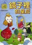 牧笛獎精品童話6:鏡子裡的皇后