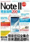 Samsung GALAXY Note II 完全活用200技