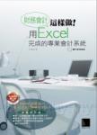 財務會計這樣做!用Excel完成的專業會計系統(附CD)