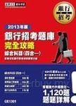102最新版!101年銀行招考題庫完全攻略(綜合科目四合一)
