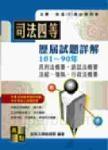 司法四等(法警、執達員、執行員)歷屆試題詳解(103~94年)