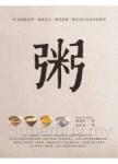 粥:99道補精氣神、養顏美容、聰明頭腦、幫助消化的美味健康粥