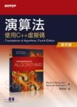 演算法:使用C++虛擬碼(第四版)