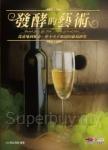發酵的藝術:從產地到餐桌,你不可不知道的葡萄酒事