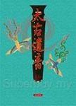 太古遺音(共三冊)