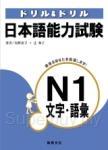 日本語能力試驗N1文字.語彙