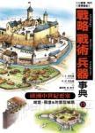 戰略‧戰術‧兵器事典12 歐洲中世紀要塞