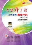 升大指考數學甲科(第一~六冊)全真模擬題本