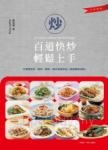 百道快炒輕鬆上手(中英對照):不管是快炒、熱炒、辣炒,教你快速炒出一道道美味佳餚!
