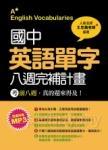 國中英語單字八週完補計畫(隨書附學習MP3)