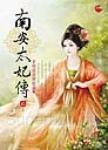 南安太妃傳 4