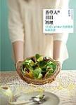 香草人的日日料理:72道L'amour的療癒系私藏食譜