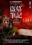 盜墓筆記之10:謎海歸巢(全新書衣典藏版)