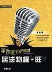 民法物權-旺(李致斐老師開講)-國考各類科適用<保成>