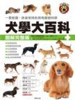 犬學大百科【圖解完整版】:一看就懂、終身受用的狗狗基礎科學