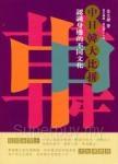 中日韓大比拼:認識身邊的不同文化