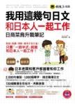 我用這幾句日文和日本人一起工作:日商菜鳥升職筆記(免費附贈1MP3+16張彩圖學習卡)