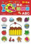 IQ學習貼紙書 ABC