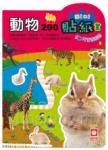 動物200mini貼紙書