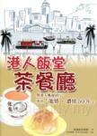 港人飯堂:茶餐廳