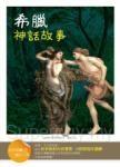 希臘神話故事【經典閱讀&寫作引導】(初版二刷)