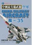 蘇-35:中國空軍新一代主力戰機