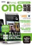 新HTC ONE玩全攻略(同時適用於HTC One Dual, Desire 600, Butterfly S等機型)