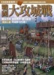 CG日本史 21 戰國大攻城戰