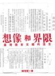 想像和界限:臺灣語言文體的混生