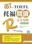 2013-2015 iBT 托福閱讀完全攻略(附光碟片)