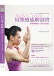 肩頸療癒解剖書(附1DVD)