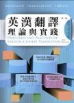 英漢翻譯理論與實踐(第二版)