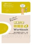 高麗大學韓國語(2)Workbook