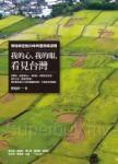 我的心,我的眼,看見台灣:齊柏林空拍20年的堅持與深情