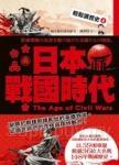 輕鬆讀歷史 4 日本戰國時代